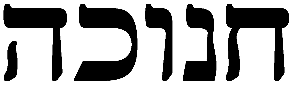 channukahhebrew